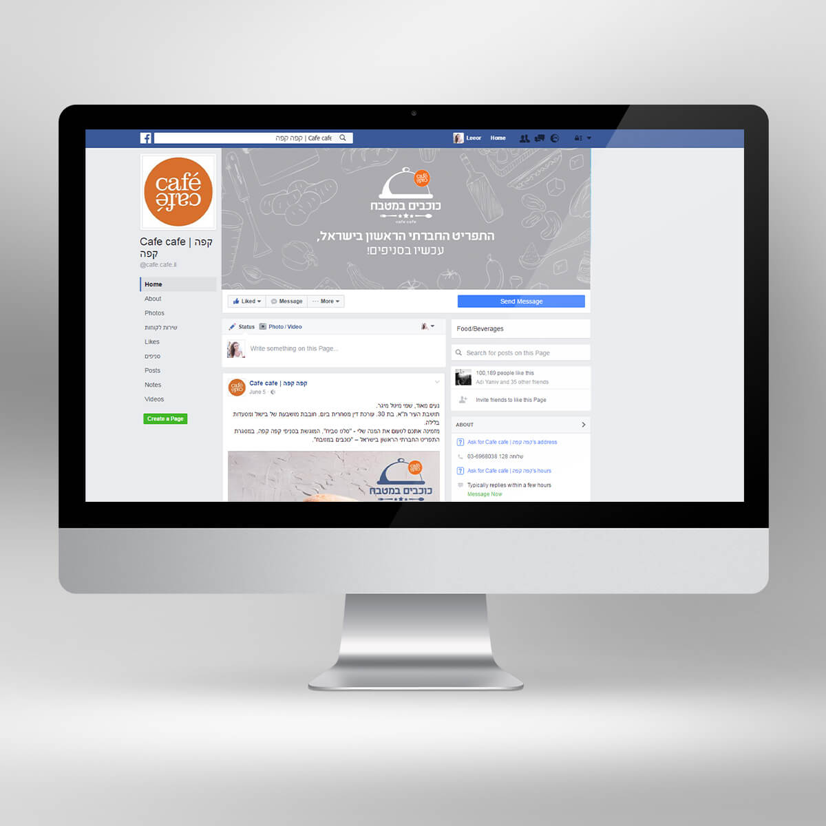 עיצוב תוכן שיווקי לרשתות חברתיות קפה קפה | ליאור דקל ליבה