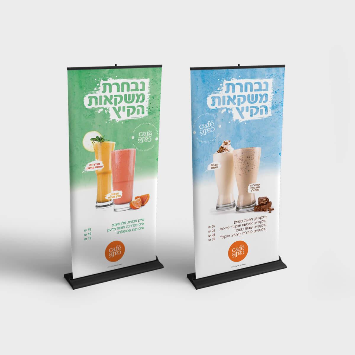 עיצוב רולאפ שיווקי לקפה קפה | ליאור דקל ליבה