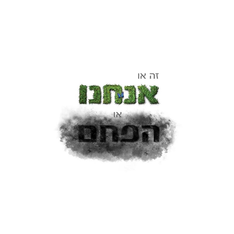 עיצוב לוגו לקמפיין greenpeace israel | ליאור דקל ליבה logo design by leeor dekel liba