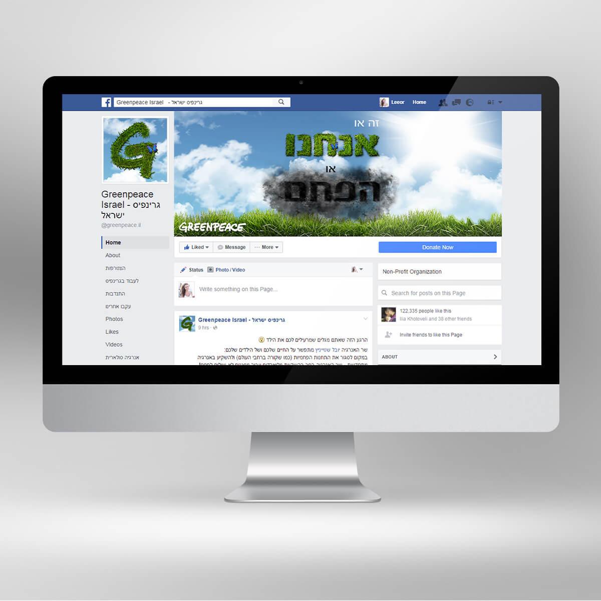 עיצוב תוכן שיווקי לרשתות חברתיות greenpeace israel | ליאור דקל ליבה