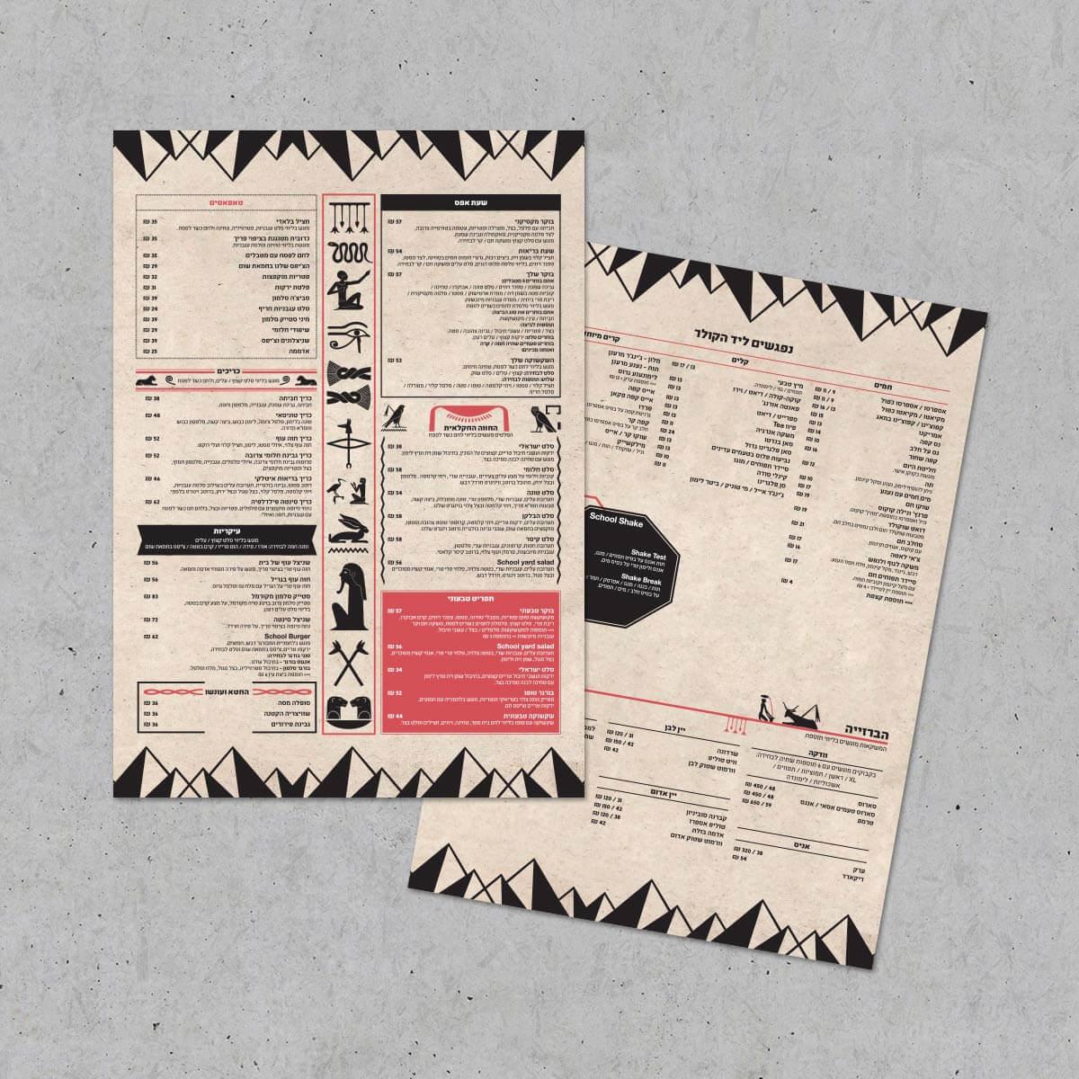 עיצוב תפריטים למסעדות | ליאור דקל ליבה