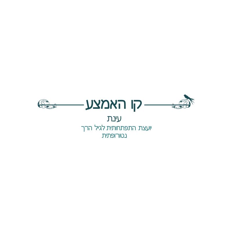 עיצוב לוגו עינת מזרחי ייעוץ התפתחות לגיל הרך נטורופתיה | ליאור דקל ליבה logo design by leeor dekel liba