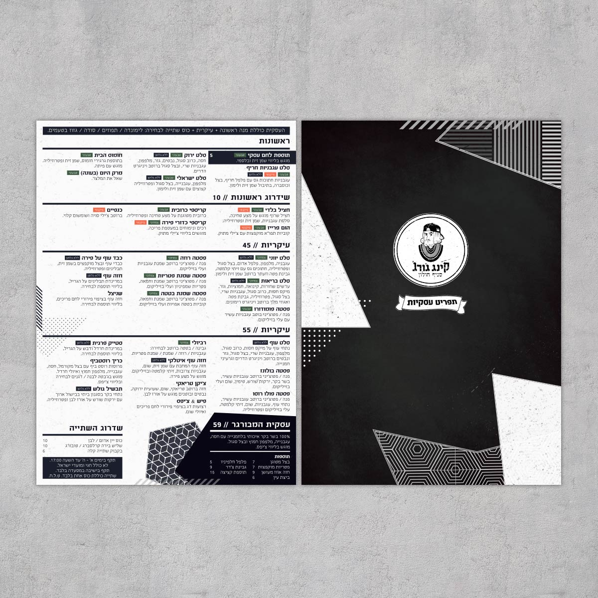 עיצוב תפריט עסקיות למסעדה קינג ג'ורג' חולון | ליאור דקל ליבה