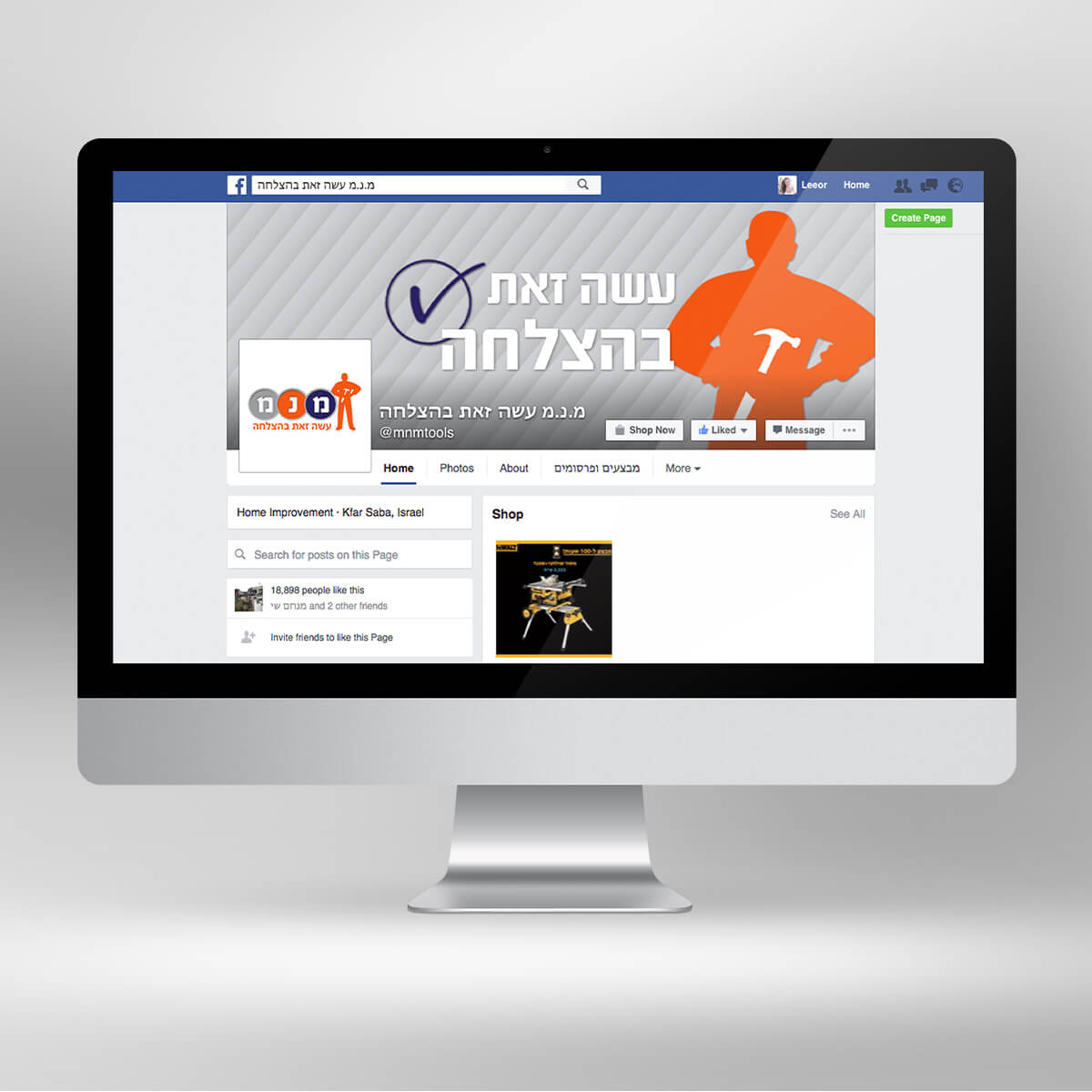 עיצוב תוכן שיווקי לרשתות חברתיות מ.נ.מ עשה זאת בהצלחה | ליאור דקל ליבה