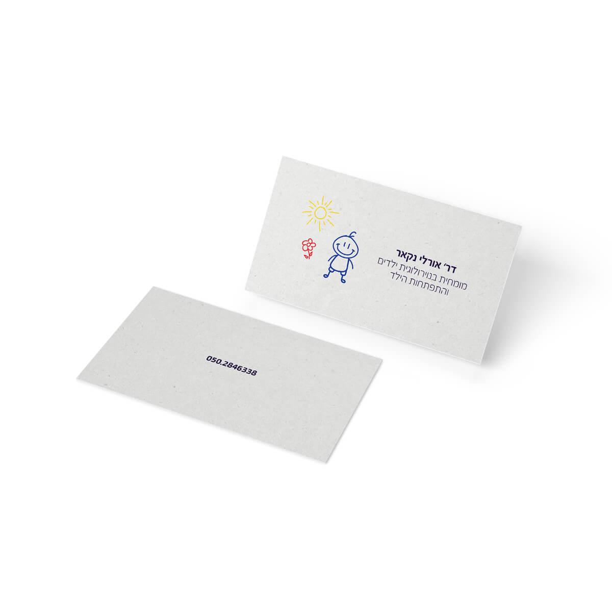 עיצוב כרטיסי ביקור אורלי נקאר | ליאור דקל ליבה