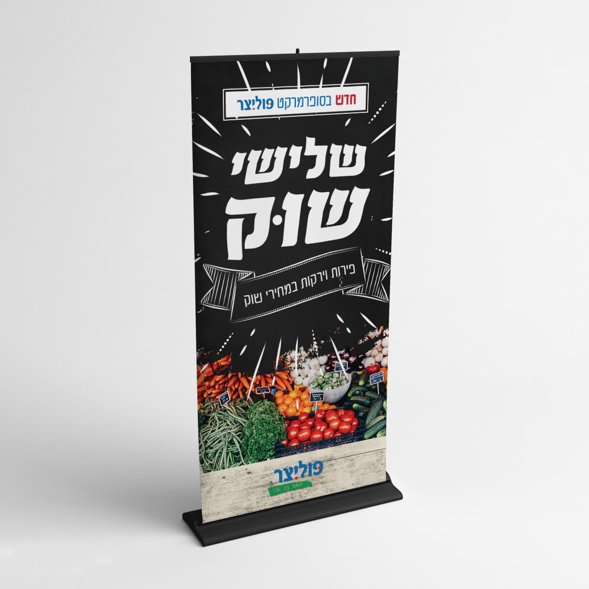 עיצוב רולאפ שיווקי סופרמרקט פוליצר | ליאור דקל ליבה