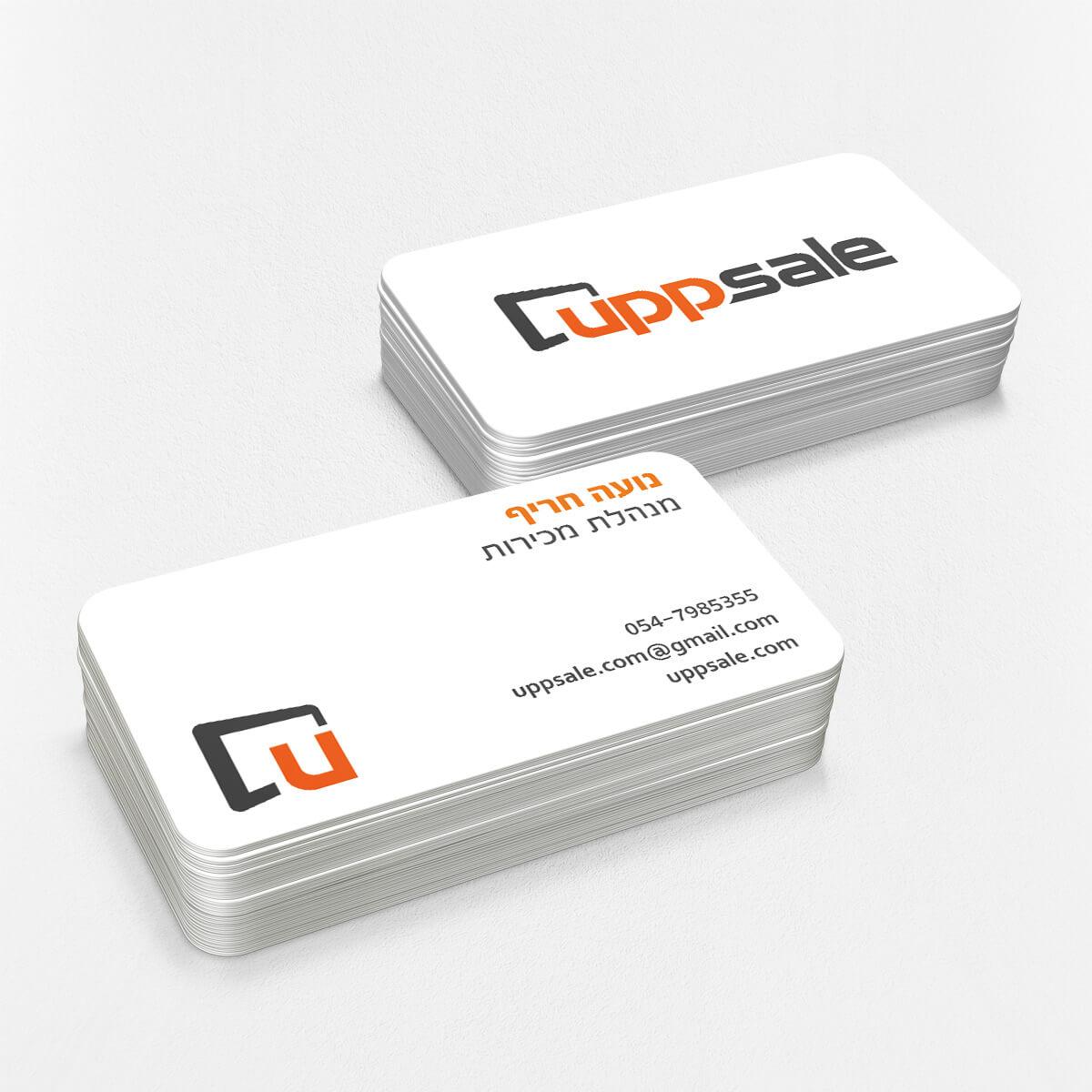 עיצוב כרטיסי ביקור uppsale תפריטים אינטראקטיבים למסעדות | ליאור דקל ליבה