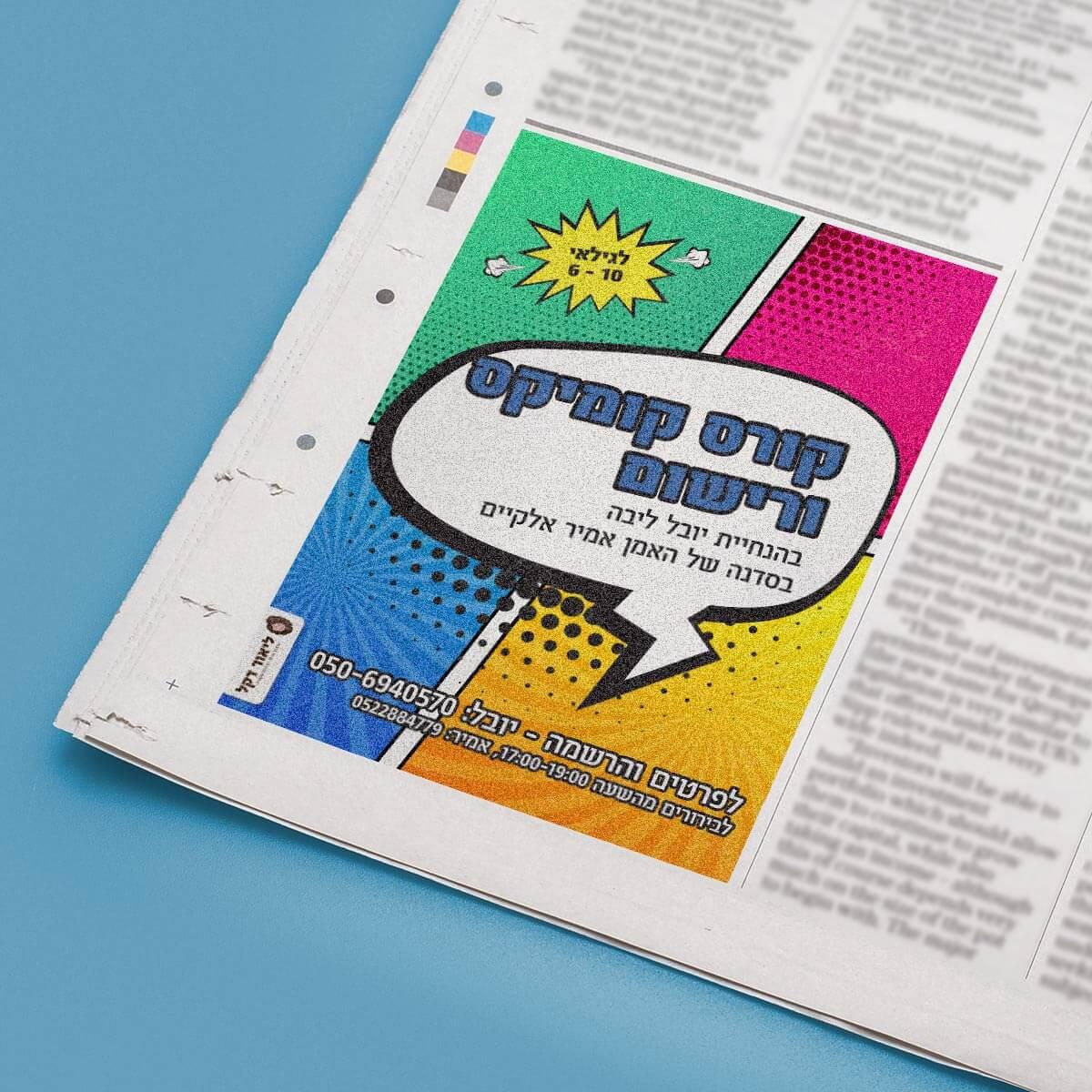 עיצוב מודעה לעיתון קורס קומיקס לילדים יובל ליבה | ליאור דקל ליבה