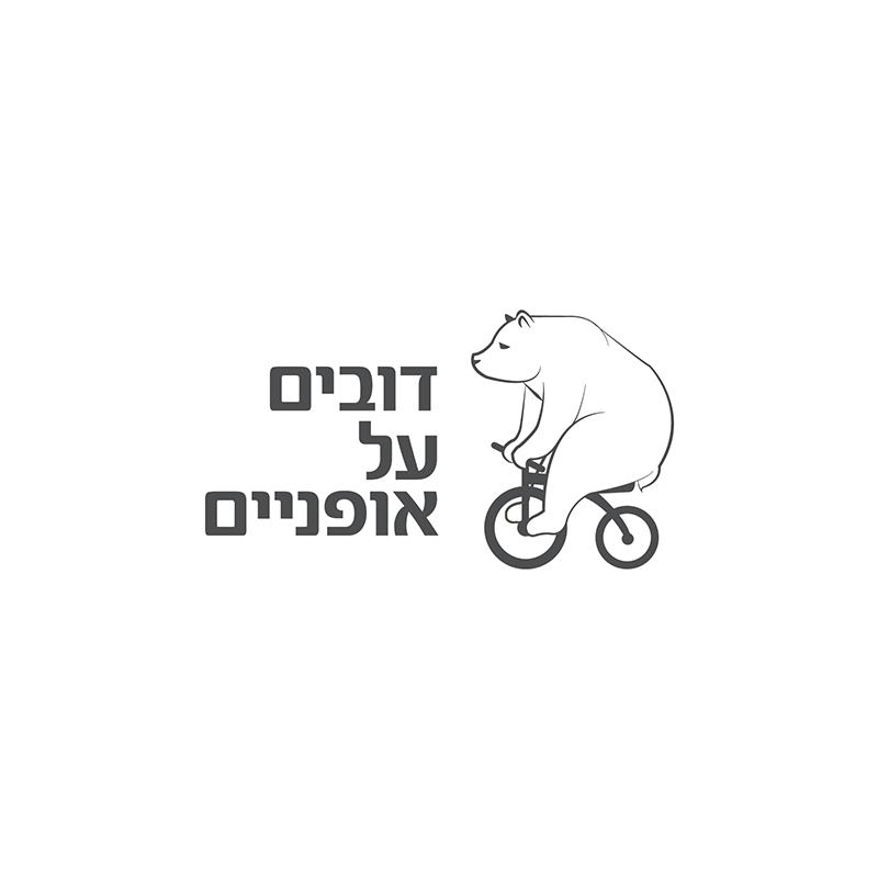 עיצוב לוגו דובים על אופניים דניס סטירט שוק ההון | ליאור דקל ליבה logo design by leeor dekel liba