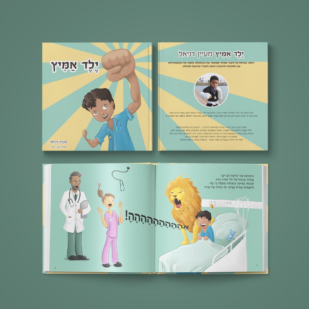 סגירה ועימוד לדפוס של ספרים מעיין דניאל ילד אמיץ | ליאור דקל ליבה