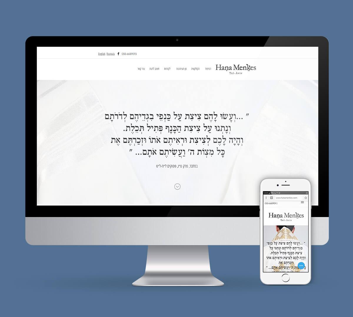 עיצוב ובניית אתר תדמית חנה מנקס